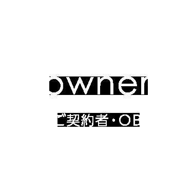 owner - ご契約者の方へ